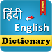 Download Hindi ✪ English Dictionary !! 1.6 APK