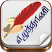 Download Ezhuthani - Tamil Keyboard 1.4.8 APK