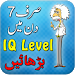 Download General Knowledge in Urdu 2.0 APK