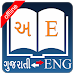 Download English Gujarati Dictionary neutron APK
