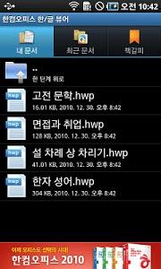 Download Hancom office Hwp 2010 Viewer 2.1.2 APK
