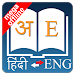 Download Hindi Dictionary neutron APK