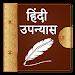 Download Hindi Upanyas - Novels, Stories, Hindi Literature 1.0.2 APK