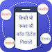 Download How to Get Call Detail any Number : Call History 1.5 APK
