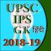 Download IAS and UPSC GK 2018-19 Hindi 1.2 APK