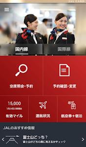 Download JAL(国内線・国際線) 4.4.8 APK
