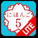 Download JAPANESE 5 Lite (JLPT N1) 1.2.5 APK