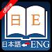 Download English Japanese Dictionary neutron APK