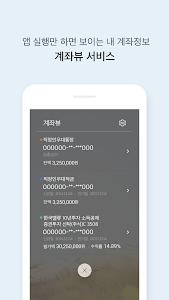 Download KB국민은행 스타뱅킹 G5.0.16 APK
