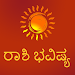 Download Kannada Horoscope: Daily Rashi 1.3 APK