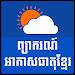 Download Khmer Weather Forecast 1.7 APK