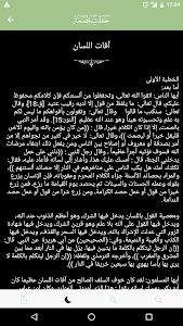 Download خطب الجمعة | Khotab Aljuma'ah 1.0.1 APK
