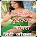 Download Latest Hindi Jokes 1.0 APK