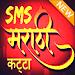 Download Marathi SMS Katta 2018 - Jokes, Status, DP, Love 7.1 APK
