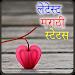 Download Lattest Marathi Status 1.3 APK
