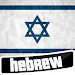 Download Learn Hebrew Language 1.15 APK