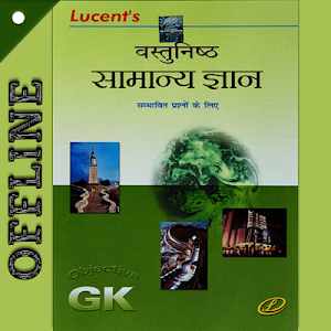 screenshot of Lucent Objective GK in Hindi - Offline version 3.8