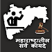 Download Maharashtra Kayde in Marathi 1.7 APK