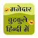 Download Majedar chutkule hindi me 4.2.3 APK