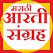Download Marathi Aarti Sangrah 2 5 APK