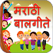 Download Marathi Balgeete 1.12 APK