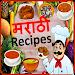 Download Marathi Recipes 1.25 APK
