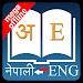 Download Nepali Dictionary neutron APK