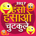 Download New Jokes Haso Hasao Chutkule 1.3 APK