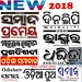 Download Oriya News Paper 3.2.3 APK