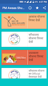 Download PM Awaas Shuachalay Yojana List 2018 (PMAY) 4.1.3 APK