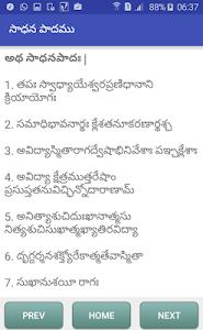 Download Patanjali Yoga Sutras - Telugu 1.2.1 APK
