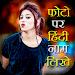 Download Photo Pe Naam Likhna : Write Hindi Text on Photos 1.4 APK