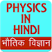 Download Physics in Hindi, Physics GK in Hindi 1.2.0 APK