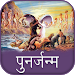 Download Punar Janam 2.0 APK