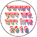 Download Rajasthan Ration Card And Voter List 2018 2.1 APK