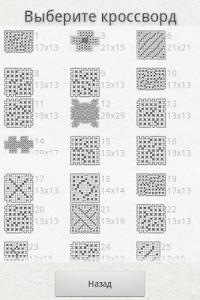 Download Russian Crosswords 1.02 APK