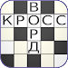 Download Russian Crosswords 1.02 APK