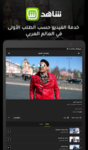 Download SHAHID 4.1.1 APK