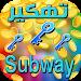 Download تهكير سابواي SIMULATOR 1.2 APK