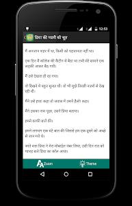 Download Sachchi Kahani - सच्ची कहानी 1.3.6 APK