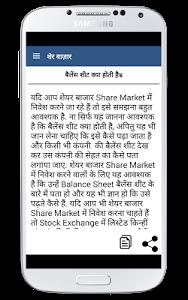 Download Share Market Ko Samjhe 1.0.6 APK