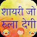 Download Shayari Jo Rule Degi 1.3 APK