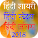 Download Shayari Status Jokes 2018 1.0 APK