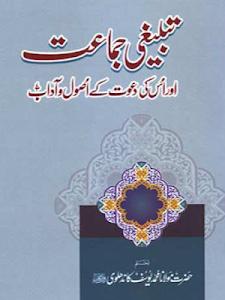 Download Tableeghi Jamaat Aur Us Ke Dawat Kay Usul o Aadaab 1.0 APK