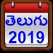 Download Telugu Calendar 2019 1.0.11 APK