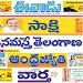 Download Telugu News Paper 4.47 APK