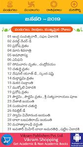 screenshot of Telugu Calendar Panchang 2019 version 1.5.2