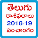 Download Telugu rasi phalalu 1.0 APK