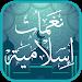 Download Top islamic ringtones and anasheed 2018 1.4 APK