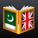 Download Urdu<>English Dictionary 4.3.089 APK